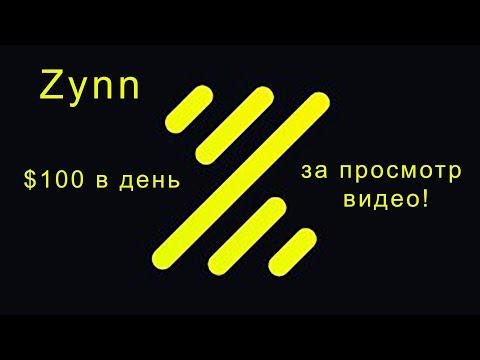 Как TikTok, но платит деньги за просмотры ВСЕМ: в Россию может прийти приложение Zynn?
