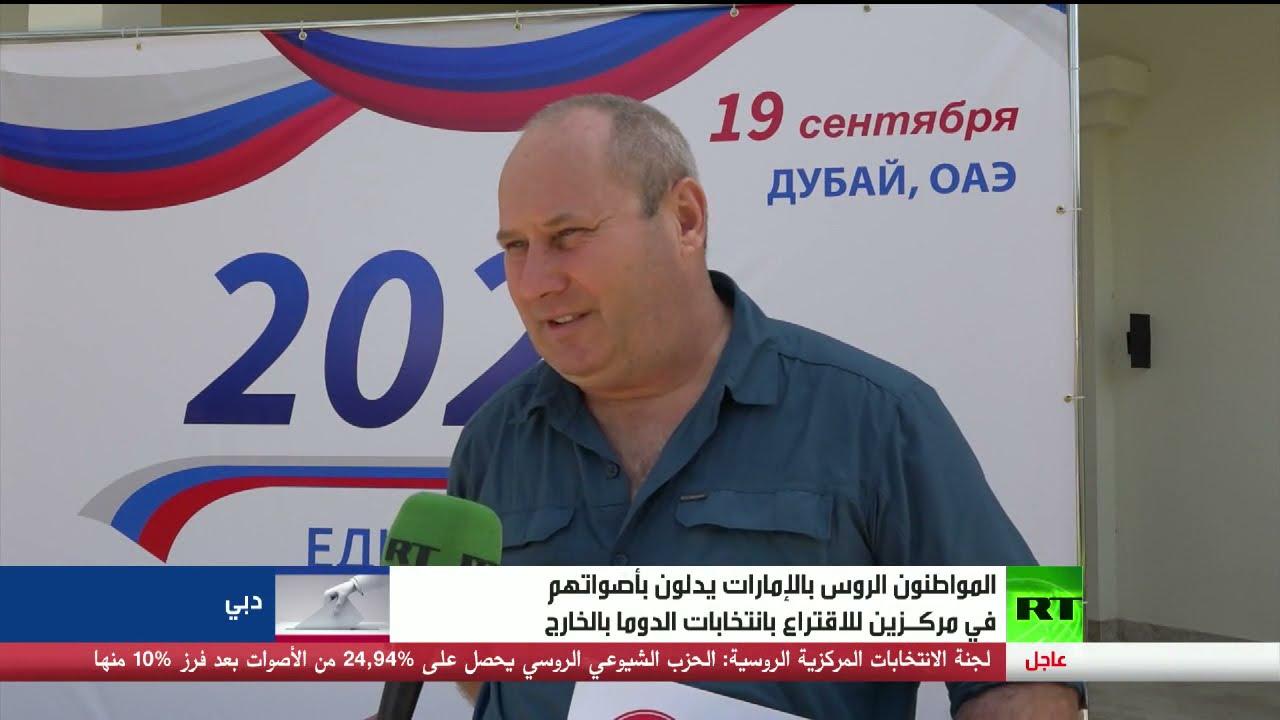 الروس يصوتون بانتخابات الدوما في الخارج  - نشر قبل 9 ساعة
