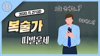 [오늘의운세 사주 복술가]  - 2020년 11월 27…