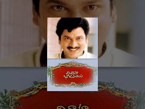 Vivaha Bhojanambu Telugu Full Movie