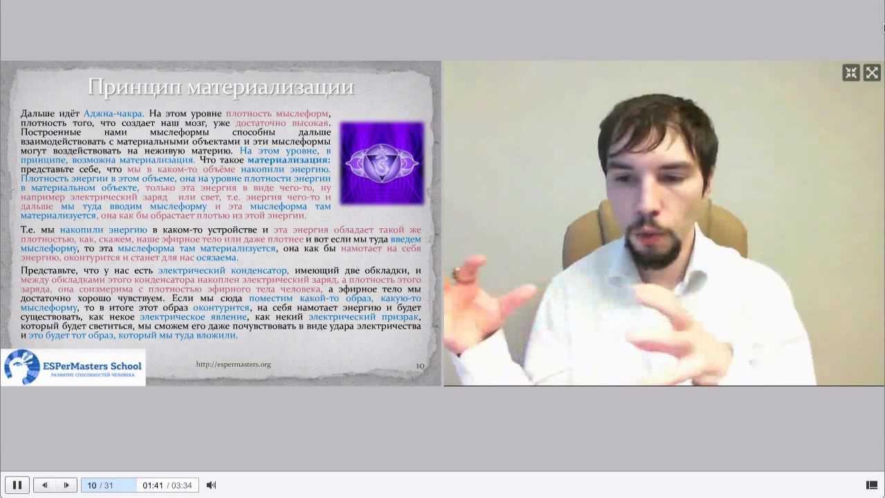Школа магии: Создание заклинаний в магии