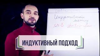 Урок 1 Индуктивный метод в изучении Библии