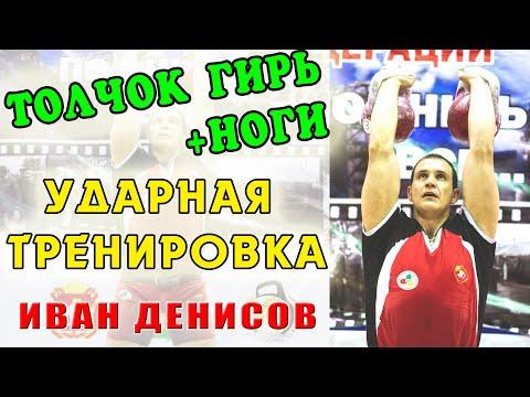 Ударная тренировка ног. Толчок гирь от Ивана Денисова. Как тренироваться с гирями.