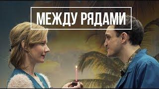 Между рядами (Фильм 2018) Драма 18+