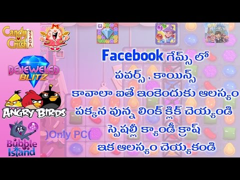 How to Play All Levels Easy in Facebook Games తెలుగులో thumbnail