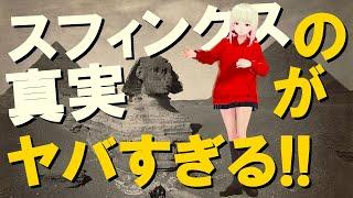 【衝撃】スフィンクスはエジプト人が作ったものではない!?想像を絶する建造年代の謎とは!?【驚愕】