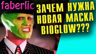 Новинки 12 2020 каталога Фаберлик Новая ночная маска для лица BIOGLOW