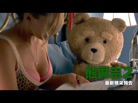 泰迪熊2 2016 - 熊麻吉2 2016 - 電影 線上 看
