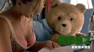【熊麻吉2】最新限制級預告-6月25日 熊蓋讚 thumbnail