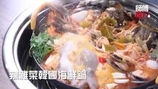 《師傅推介》第四十七集 之 山田海韓國料理