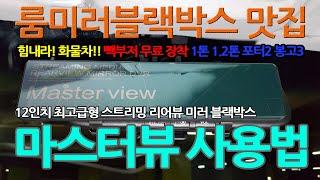 마스터뷰 기능설명 봉고3 포터2 후방카메라 블랙박스 사…