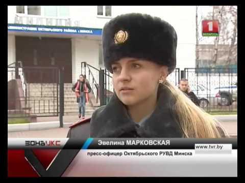 знакомства по беларуси