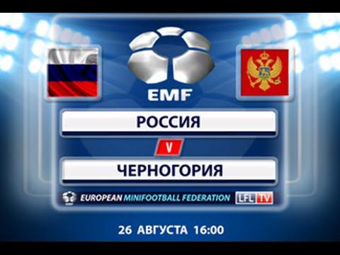 EMF EURO 2016. Russia - Montenegro