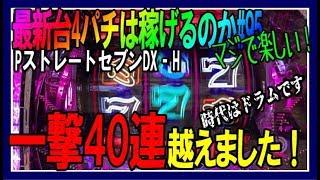 【7月最新台◆Pストレートセ…