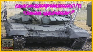 Т-72 - основной боевой танк многих стран мира