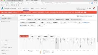 Googleキーワードプランナーの基本的な使い方
