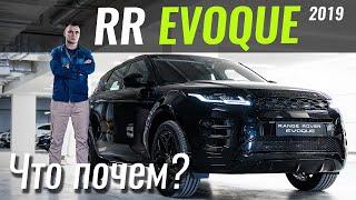 Новый Range Rover Evoque 2019 в Украине