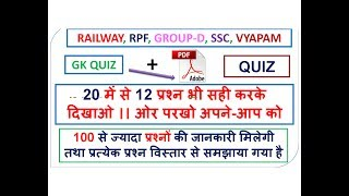MOST IMPORTANT // GK QUIZ // ALL COMPTETIVE EXAMS + रेलवे RPF भर्ती 2018 // IN HINDI !!