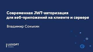 Современная JWT-авторизация для веб-приложений на клиенте и сервере