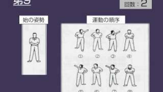 ラジオ体操第二【初代;戦前バージョン】