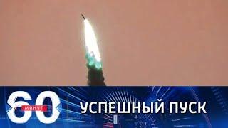 ВКС РФ успешно испытали новую противоракету. 60 минут по горячим следам от 17.09.21