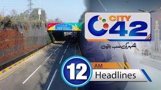 News Headlines | 12:00 AM | 3 Dec 2017 | City 42