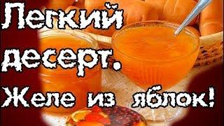 видео Яблочно-апельсиновое молочное желе