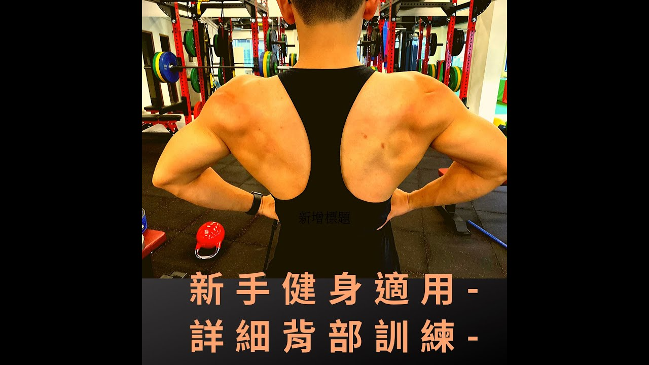 新手健身適用-詳細背部訓練-巨人組+遞減組的使用方法 - YouTube