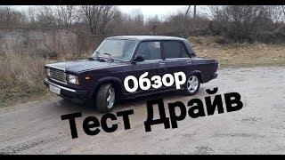 МОЙ ПЕРВЫЙ ОБЗОР/ВАЗ 2107/БОЕВАЯ КЛАССИКА
