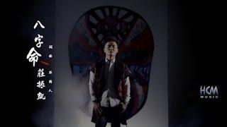 【首播】莊振凱-八字命(官方完整版MV) HD