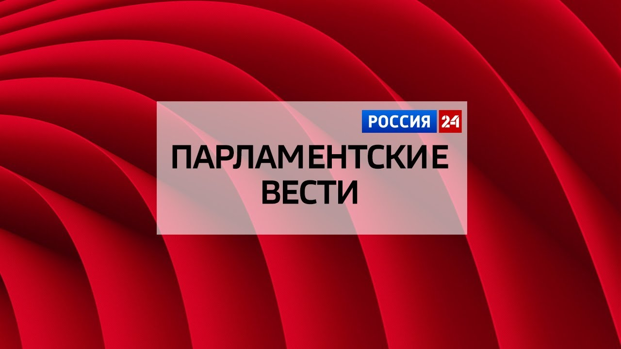 Парламентские вести (14.06.21)