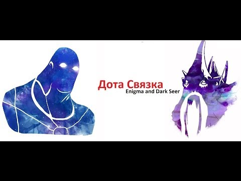 видео: Дота Связка №2 - enigma and dark seer (dota 2)