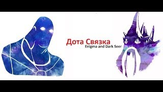 Дота Связка №2 - Enigma and Dark Seer (Dota 2)