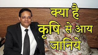 What is 'Income from Agriculture'? Is It Exempt from Tax | क्या है 'कृषि से आय'