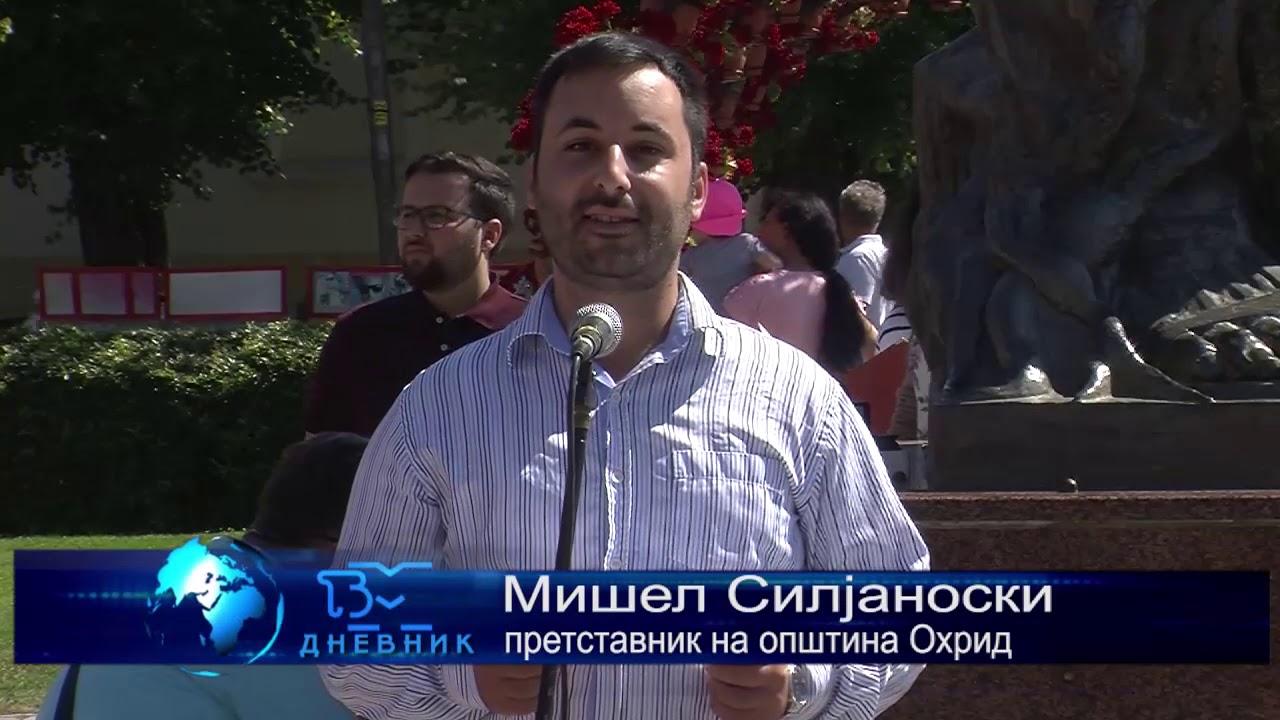 ТВМ Дневник 21.09.2018