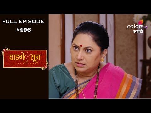 Ghadge & Suun - 16th February 2019 - घाडगे & सून - Full Episode