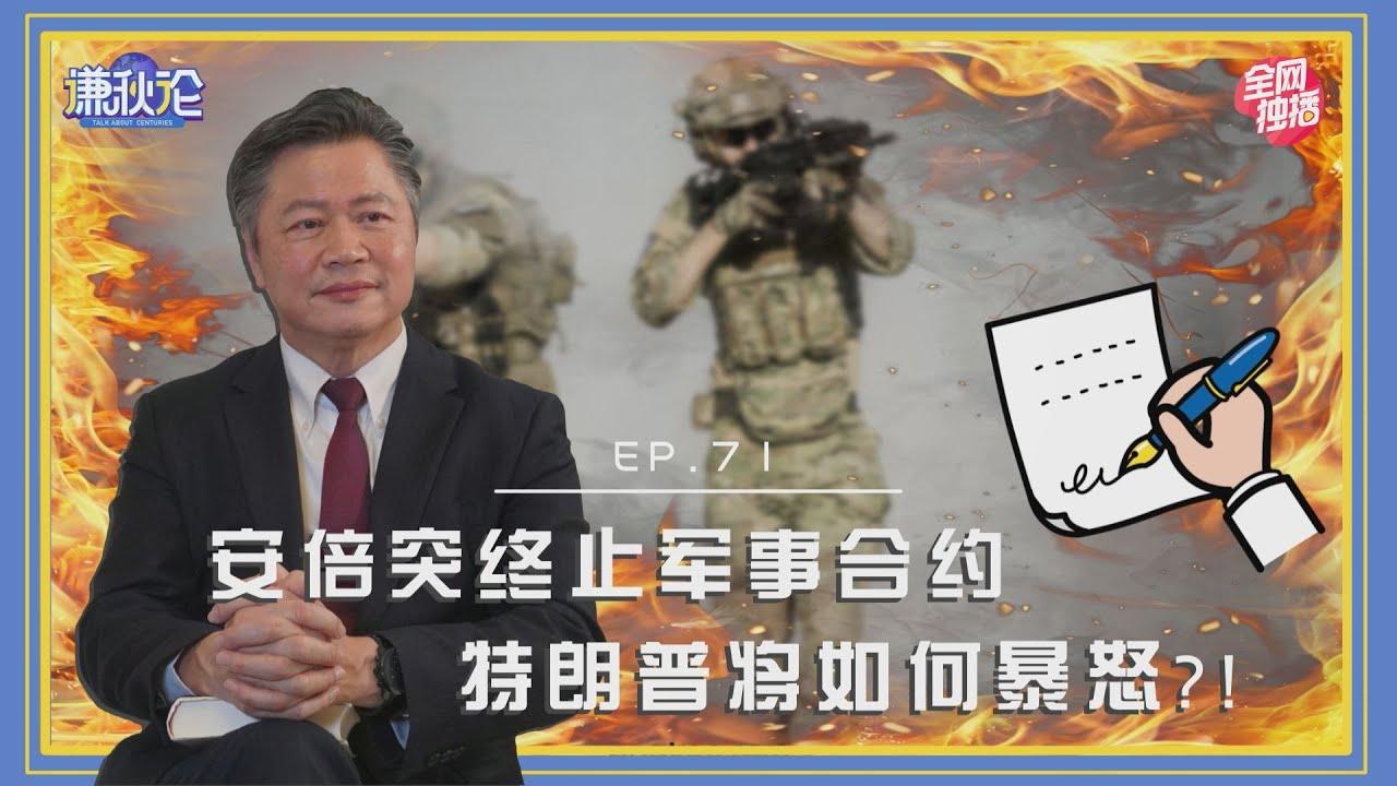 《谦秋论》赖岳谦 第七十二集|安倍突终止军事合约 特朗普将如何暴怒?!|