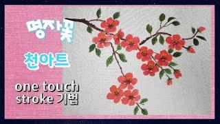 명자꽃천아트,꽃그림그리기,들꽃그리기…