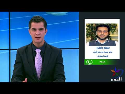 لقاء مهند دليقان على قناة اليوم 13/06/2018  - 15:23-2018 / 6 / 14