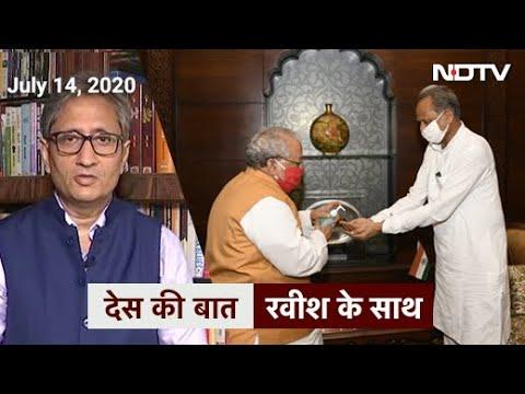 'देस की बात' Ravish Kumar के साथ: कांग्रेस से कई कांग्रेस बनती रहती हैं   Des Ki Baat
