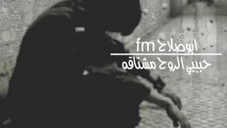 |اغاني عراقيه| اغنيه حبيبي الروح مشتاقه بطيء