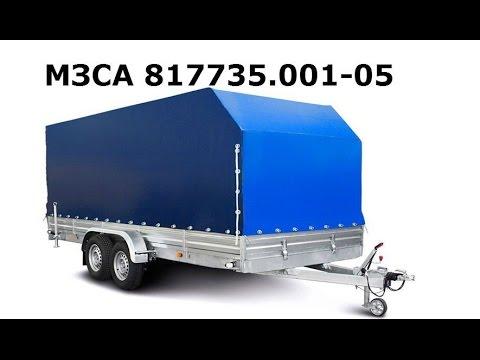 МЗСА 817735 - кузов 4,5 м. Двухосный легковой прицеп. Категория В. ЦЛП АРИВА