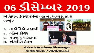 6 December 2019 Current Affairs in Gujarati | Daily Current Affairs  | Current Affairs In Gujarati