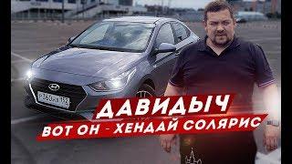 ДАВИДЫЧ - ВОТ ОН - HYUNDAI SOLARIS / ХЕНДАЙ ЗА 1.000.000 ₽