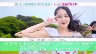 MC:アルコ&ピース(平子祐希、酒井健太) ナレーション:芹澤優(i☆Ris)