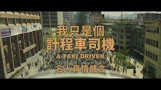 【我只是個計程車司機】名人推薦 真情感言9/8(五)見證勇氣