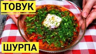Попробовав раз этот суп, Вы будете готовить его все время! Узбекский суп ТОВУК ШУРПА!