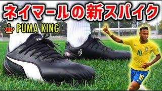 ネイマール着用スパイク「プーマ キングプラチナムFG/AG」を履いてみたレビュー!【サッカー】