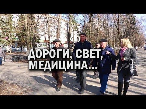 """""""Город мрачноват"""". Опрос жителей Курчатова"""