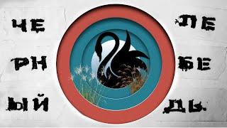 Кто такие чёрные лебеди и как их поймать?